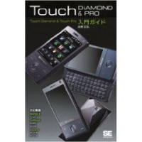 Touch Diamond book.jpg